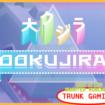 Ookujira_featuredimage_TrunkGaming